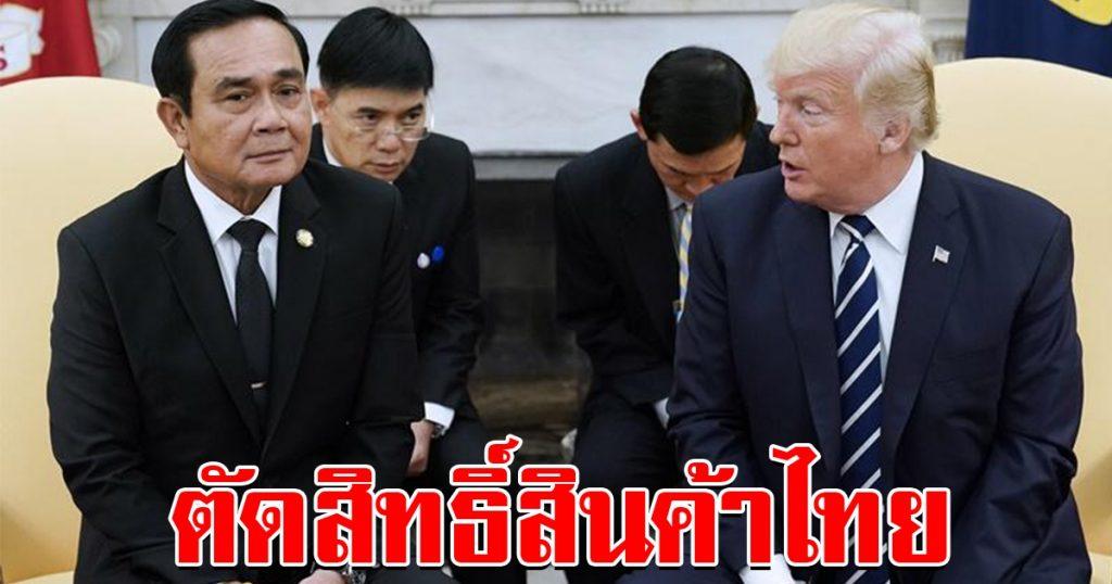 ทรัมป์ ประกาศตัดสิทธิ GSP สินค้าไทย อ้างปมตลาดเนื้อหมู